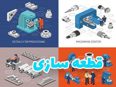 صنایع قطعه سازی