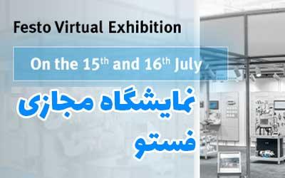 نمایشگاه مجازی فستو