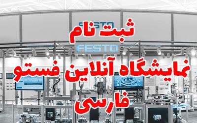 ثبت نام اولین نمایشگاه مجازی فستو به زبان فارسی